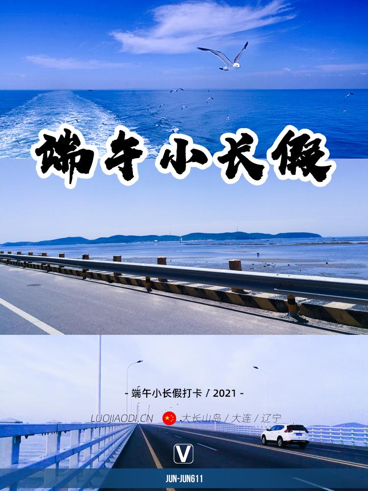 大长山岛跨海大桥